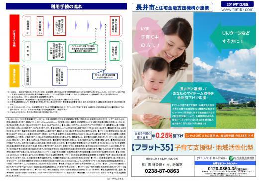 長井市 と住宅金融支援機構 が連携/