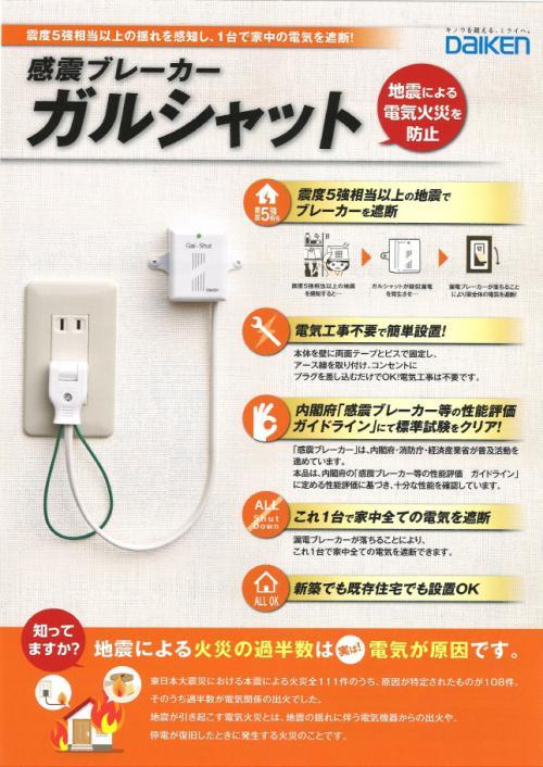 「知ってました? 地震による火災の過半数が電気が原因だったそうです。」の画像