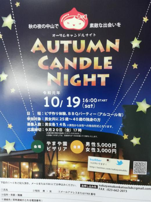 婚活イベント「Autumn Candle Night」開催について/