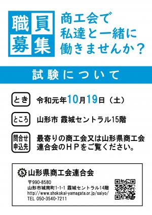 「令和元年度山形県商工会等職員採用試験の実施について」の画像