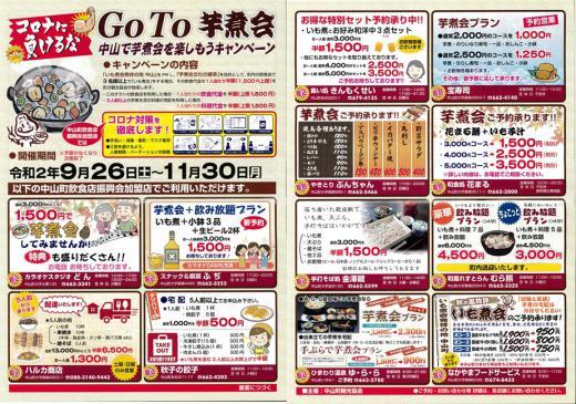 【中山町】コロナに負けるな GoTo芋煮会  /