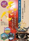 新潟・福島・山形アンテナショップめぐりスタンプラリー開催!