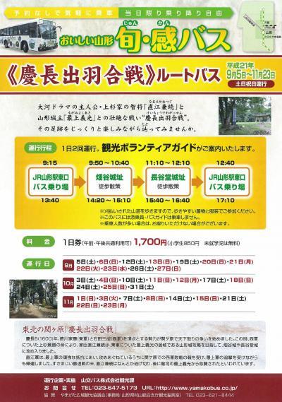 「旬・感バス<慶長出羽合戦>ルートバス運行のお知らせ」の画像