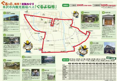 「米沢市内観光循環バス「ぐるよね号」のお知らせ【運行期間延長】」の画像