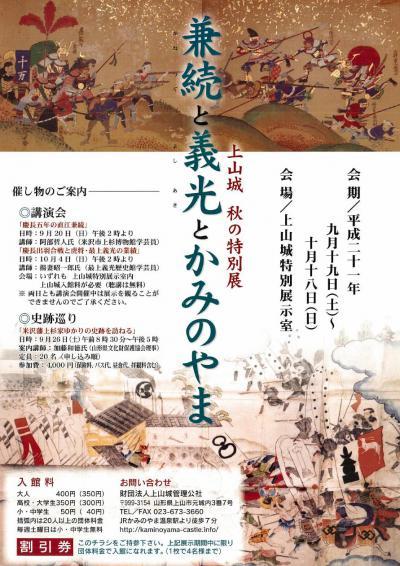 「「兼続と義光とかみのやま」上山城秋の特別展のお知らせ」の画像