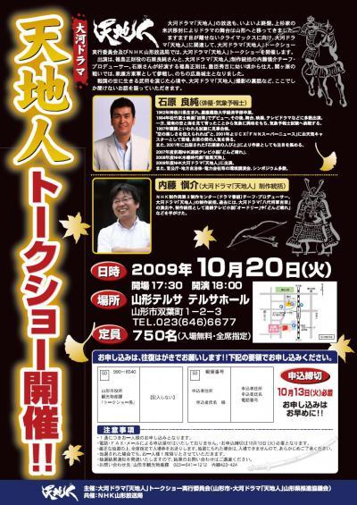 「大河ドラマ「天地人」トークショー開催のお知らせ」の画像