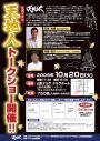 「大河ドラマ「天地人」トークショー開催のお知らせ」のサムネイル