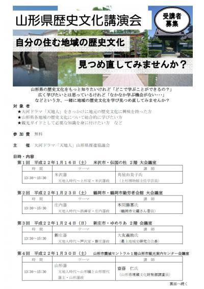 「「山形県歴史文化講演会」開催のお知らせ」の画像