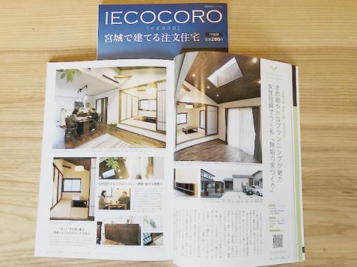 IECOCORO −イエココロ− 掲載されてます♪/