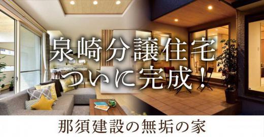 泉崎建売 3月9日(土)10日(日)内覧会開催♪/