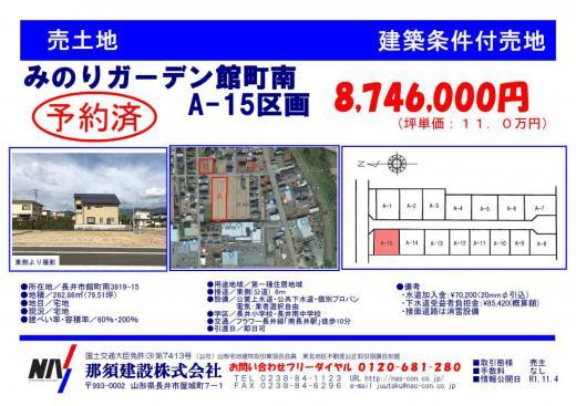 みのりガーデン館町南 A-15区画 【予約済】/