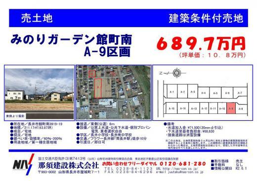 みのりガーデン館町南 A-9区画/