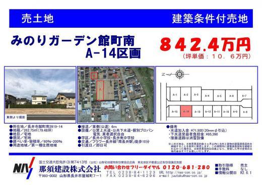みのりガーデン館町南 A-14区画/