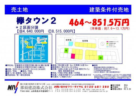 欅タウン2 B区画/