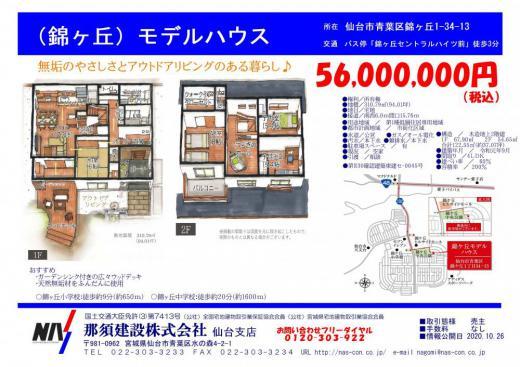 錦ヶ丘モデルハウス/