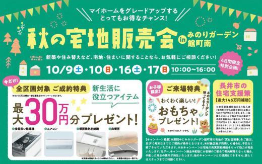 秋の宅地販売会 in みのりガーデン館町南/