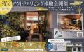 夜のアウトドアリビング体験会開催IN錦ケ丘モデルハウス: