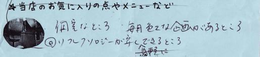 2010/11/02 12:20/個室なところ