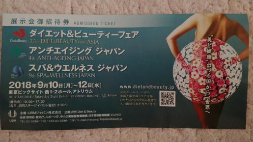 2018/09/05 23:57/☆恒例の秋のダイエットビューティーフェアーo(^-^)o☆