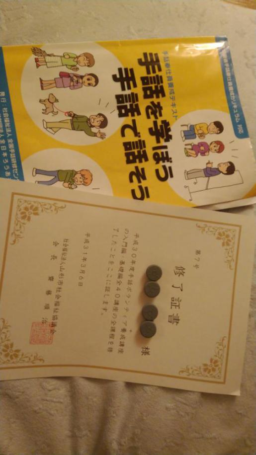 2019/03/06 22:41/☆本日私も卒業式でした…(^.^)☆