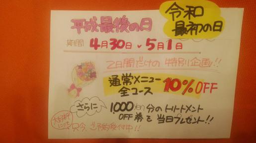 2019/04/11 17:12/☆平成最後の全日、平成最後の日、令和最初の日は、眠れる森へGo!(^o^)☆