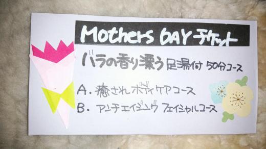 ☆Thanks…mother…最大の癒しのプレゼントを…(^-^)☆/