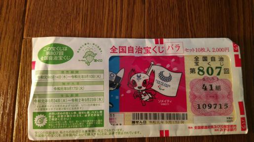 2019/09/04 06:44/☆良い夢…みましたぁ…(^-^)☆