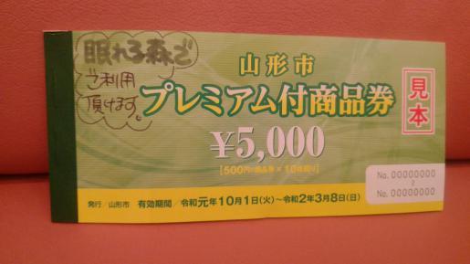 2019/11/04 18:48/☆是非、使って下さい山形市プレミアム付き商品券(^-^)☆
