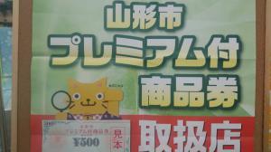 「☆山形市プレミアム商品券取り扱い店^_^;☆」の画像