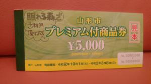 「☆是非、使って下さい山形市プレミアム付き商品券(^-^)☆」の画像