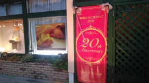 「☆【眠れる森】20周年を迎えるにあたり…m(_ _)m☆」の画像