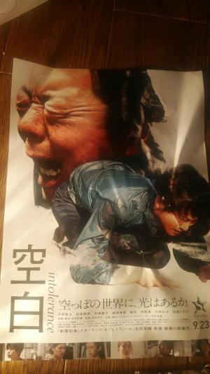 「☆様々なことを考えさせられる映画【空白】( ^_^)☆」の画像