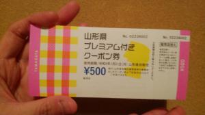 「☆山形県プレミアムクーポン券発売店 By眠れる森( ^_^)☆」の画像