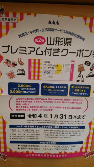 「☆お急ぎください。(^o^)(^o^)かなりお得なクーポン券☆」の画像