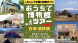 【8/22 YouTube生配信】「おうちで博物館ツア..:2021/08/18 13:56