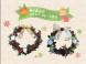 【11/28】森の恵みのクリスマスリース作り:2021.10.17