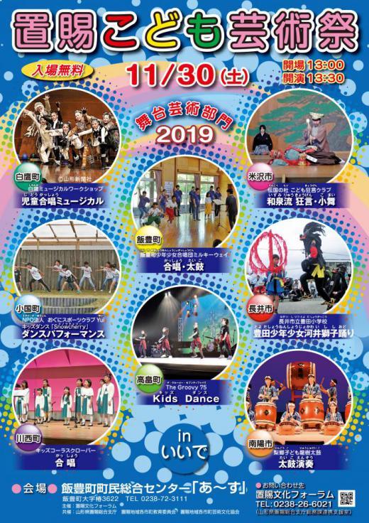 置賜こども芸術祭2019舞台芸術部門の開催について/