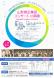 「山形県企業局コンサートin南陽」開催のお知らせ:2021/07/05 15:07