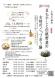 【小野川温泉】豆もやしと伝統野菜の女将ごっつおう膳【期..:2015/03/12 09:30