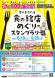 「夏のおきたま食の銘店めぐりスタンプラリー」開催中です..:2016/06/30 12:50