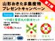 山形おきたま農産物プレゼントキャンペーン第2弾!:2020/10/16 17:00