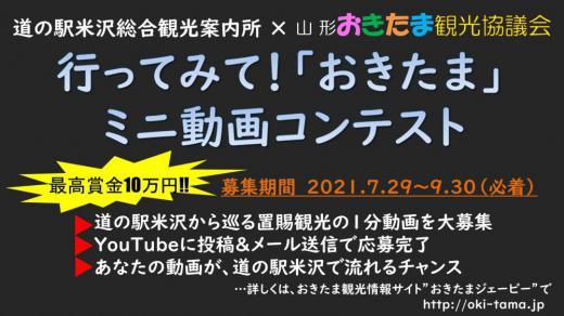 【募集終了】おきたまミニ動画コンテスト作品募集中!/