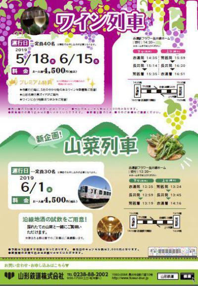 「フラワー長井線「ワイン列車」&「山菜列車」運行のお知らせ」の画像