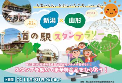 「「新潟村上いわふね×山形おきたま」道の駅スタンプラリー実施中!」の画像
