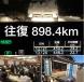 【実践主義】プリウスで熱海(静岡県)まで往復して見まし..:2017/12/24 15:16