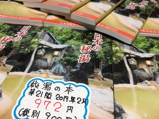 【日本の秘湯】第21版 入庫しました!/