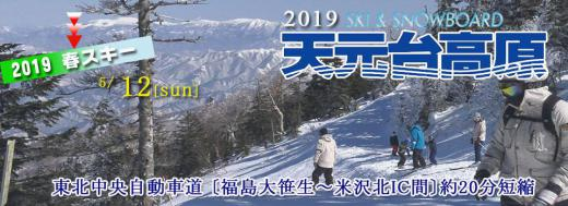【春スキー5/12迄・夏山営業6/8より】天元台ロープウエイ&リフト運行情報/