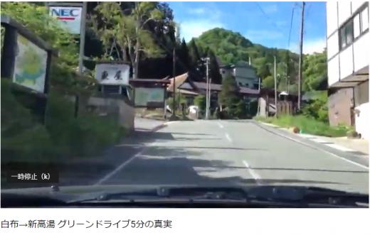 ■動画■【春〜夏を駆ける】白布→新高湯 グリーンドライブ5分の真実/