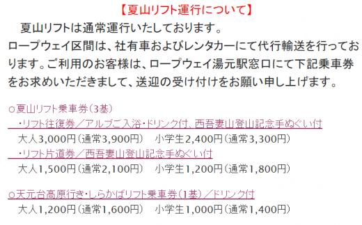 【天元台運行情報】リフト運行はご覧の通りです!令和元年7月14日現在/
