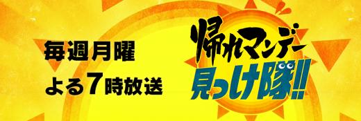 【ゴールは滝見露天風呂】帰れマンデー見っけ隊 10/21(月)19:00 テレビ朝日/